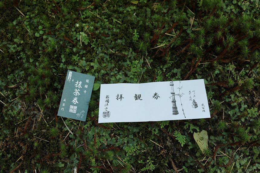 鎌倉・報告寺の拝観券