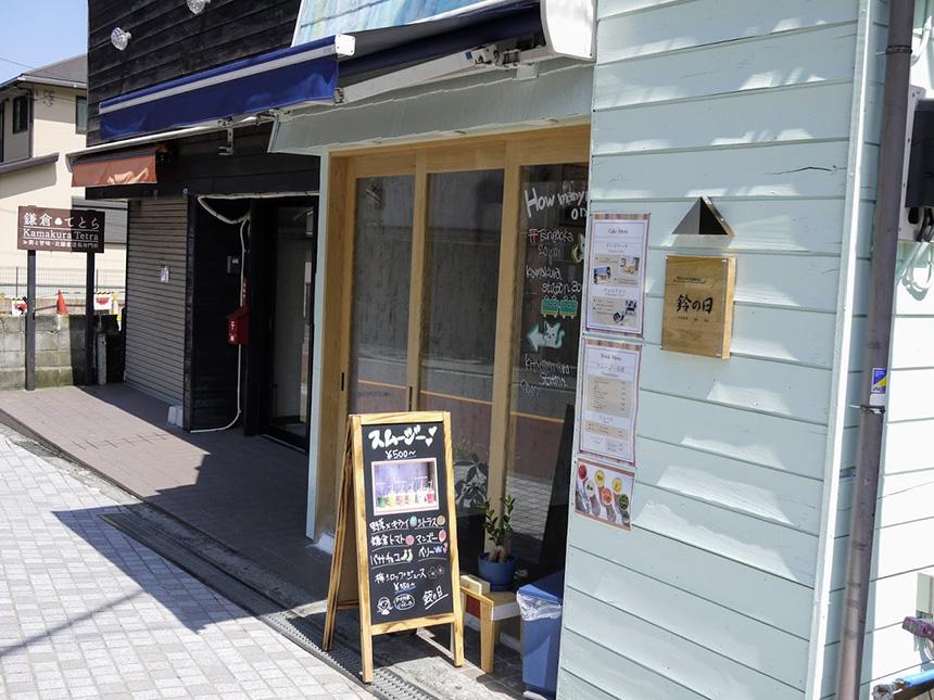 鎌倉みやげの洋菓子スイーツ『鈴の日』の外観
