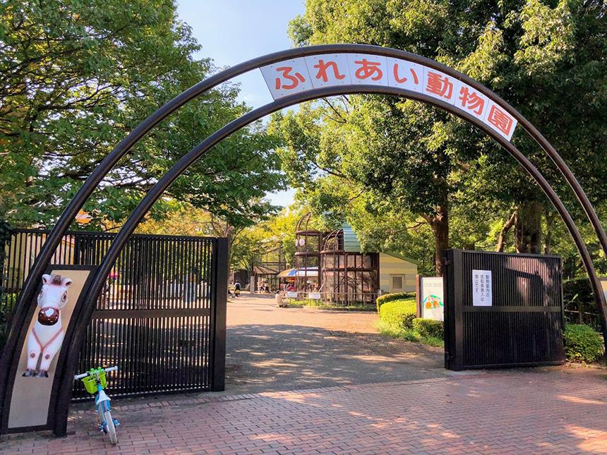 平塚総合公園のふれあい動物園