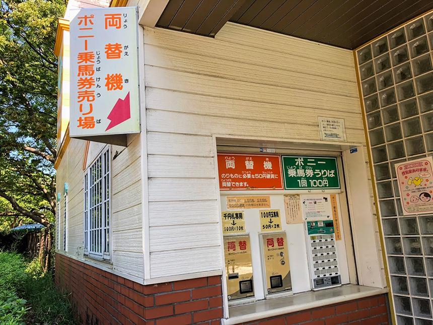 平塚総合公園のふれあい動物園券売り場