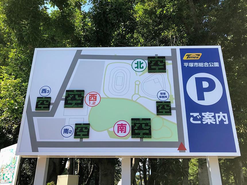 平塚総合公園の駐車場マップ