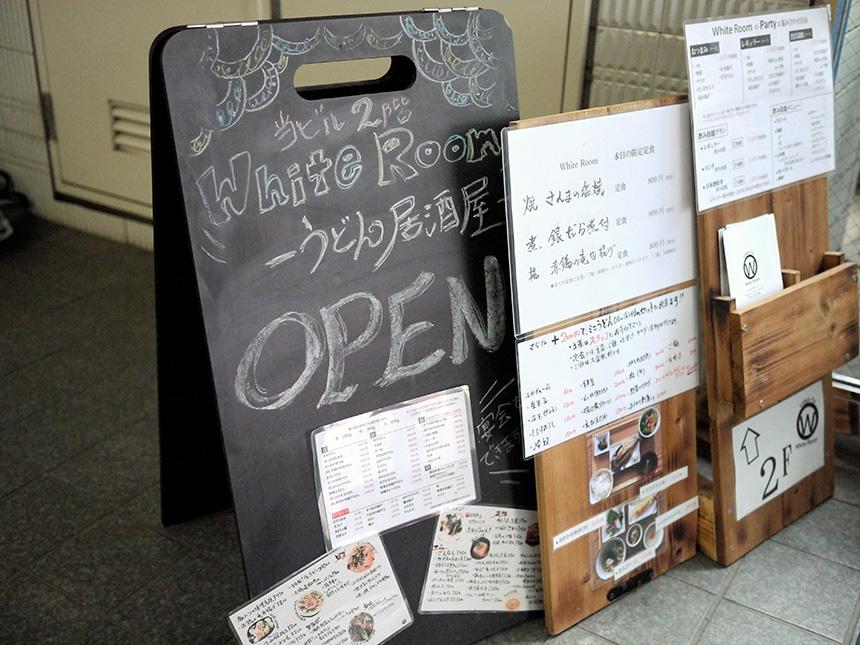 藤沢・讃岐うどん『White Room(ホワイトルーム)』の外看板