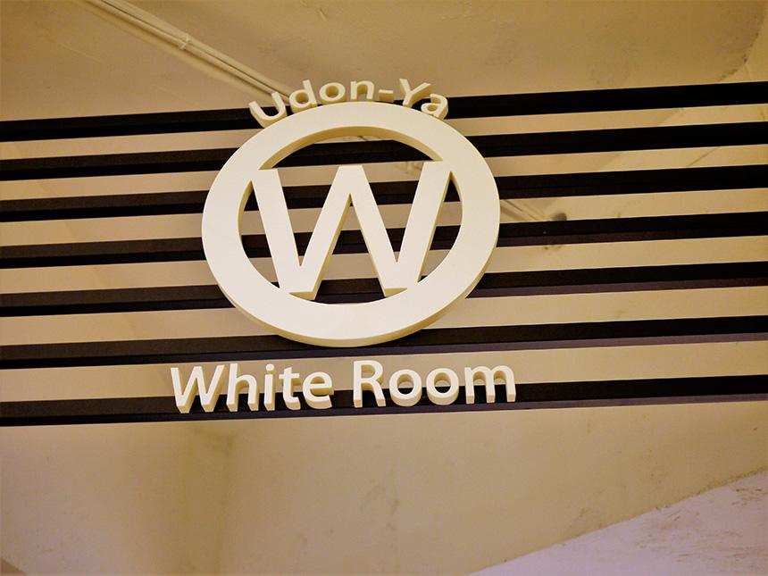 藤沢・讃岐うどん『White Room(ホワイトルーム)』のロゴ看板