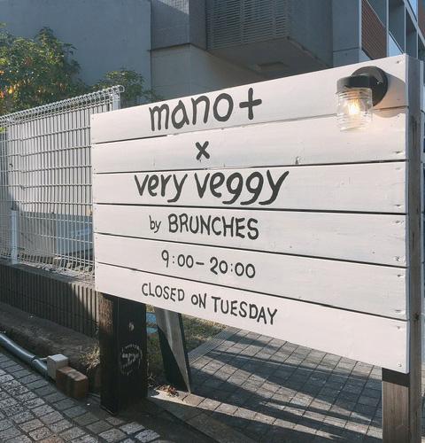 湘南オーガニックサラダ専門店『very veggy by BRUNCHES(ベリー ベジー バイ ブランチーズ)』の外観