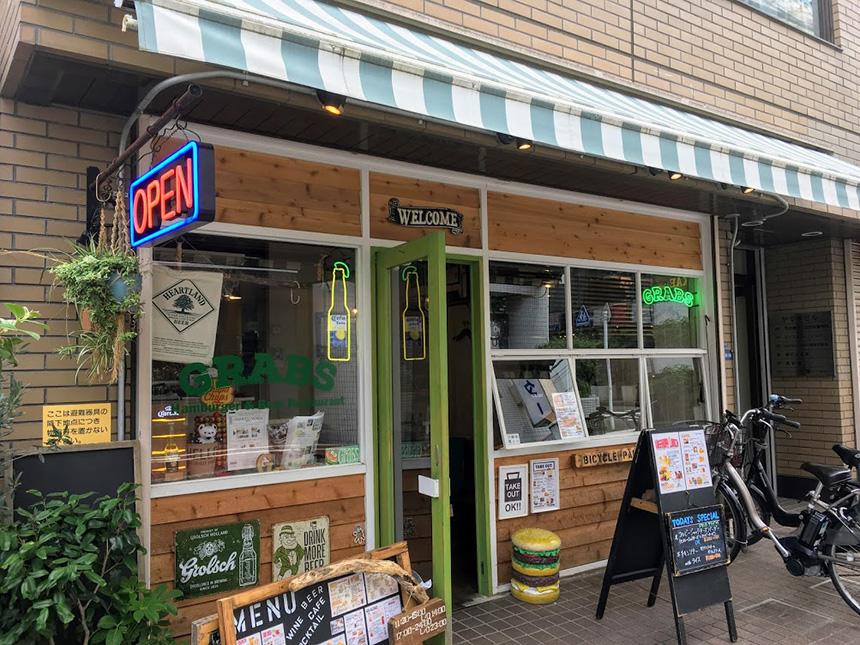 藤沢のハンバーガー・カフェ『GRABS(グラブス)』の外観