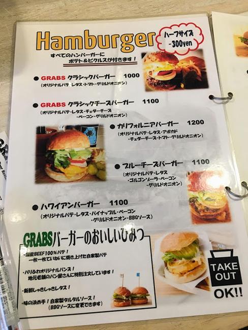 藤沢のハンバーガー・カフェ『GRABS(グラブス)』のメニュー表