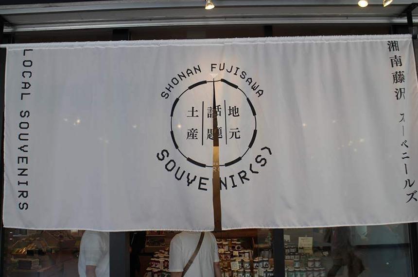 湘南藤沢スーベニールズのお土産店の暖簾