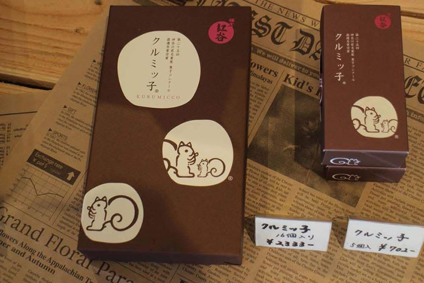 鎌倉土産『クルミッ子』