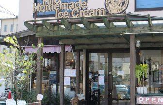 Hilo Homemade Ice Cream