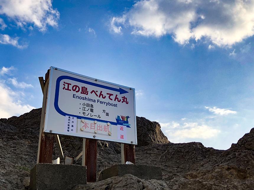 江ノ島べんてん丸乗り場