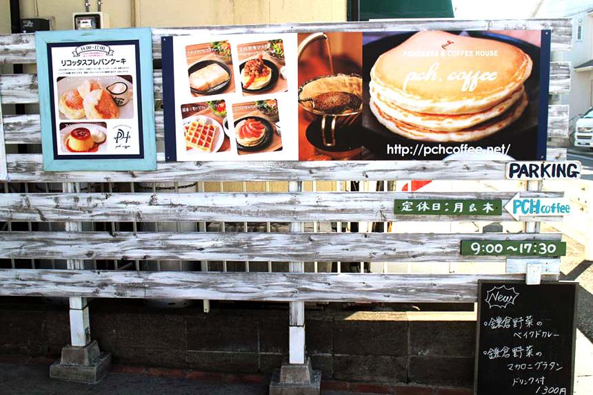 鵠沼海岸のパンケーキカフェ『PCH Coffee』のエントランス看板
