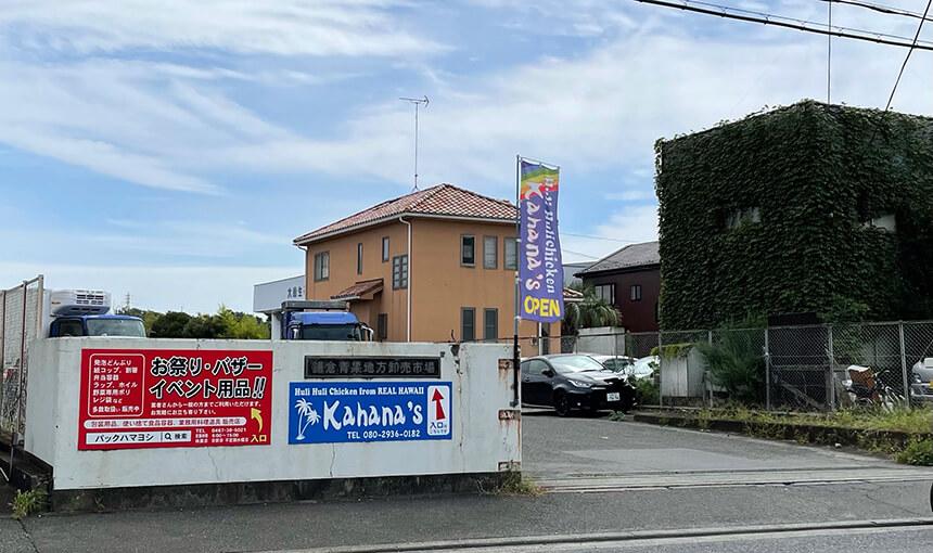 ハワイアン料理『カハナズ鎌倉』のノボリ