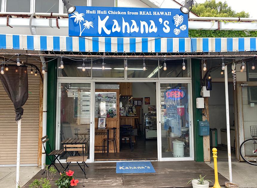 ハワイアン料理『カハナズ鎌倉』の店舗外観