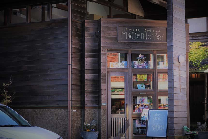 鎌倉の絵本専門店『メッゲンドルファー』の入り口
