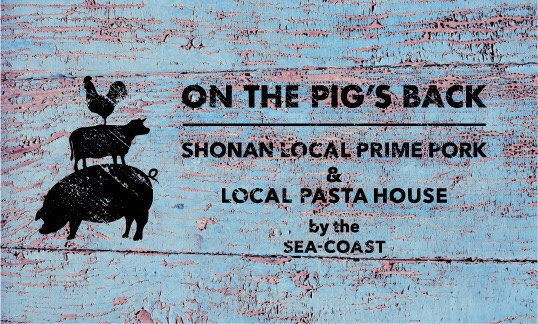 辻堂でランチ『ON THE PIG`S BACK (オンザピッグズバック)』