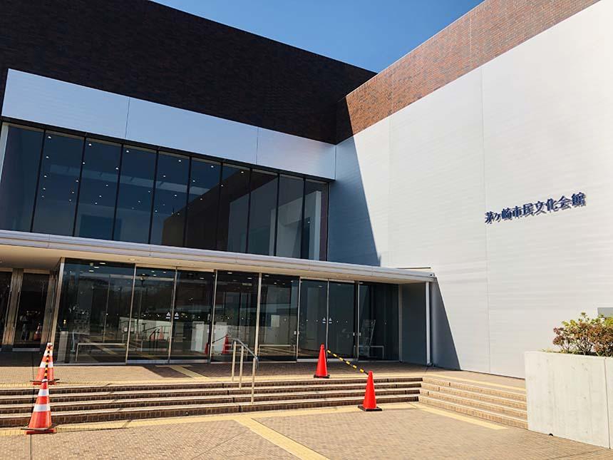 茅ヶ崎文化会館