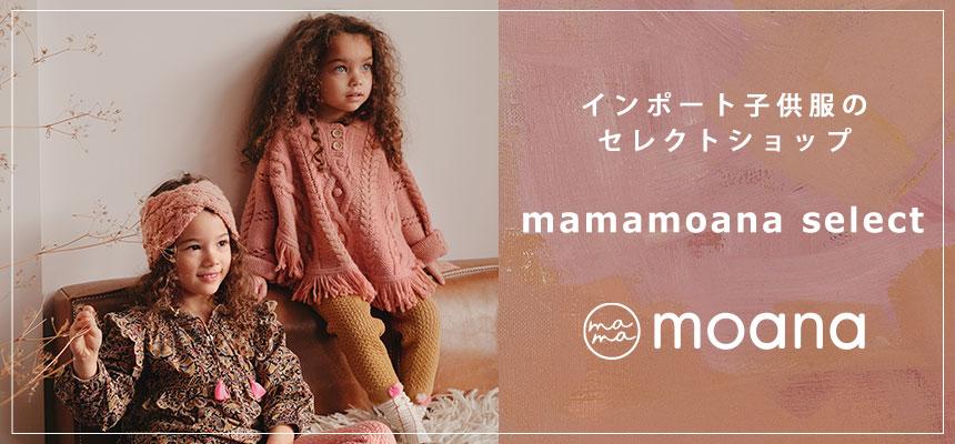 ママモアナセレクト