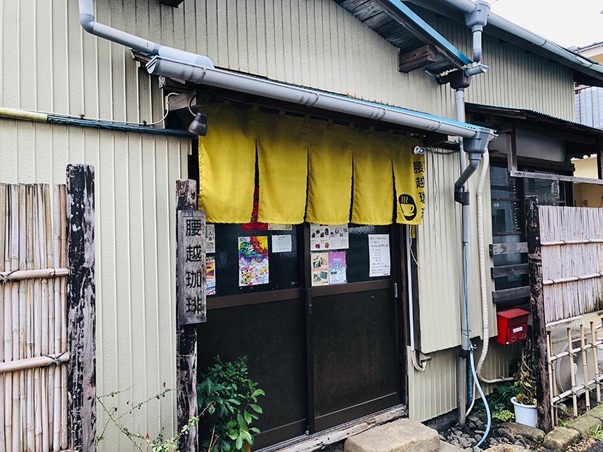 江ノ島のカフェ『腰越珈琲』の店舗外観