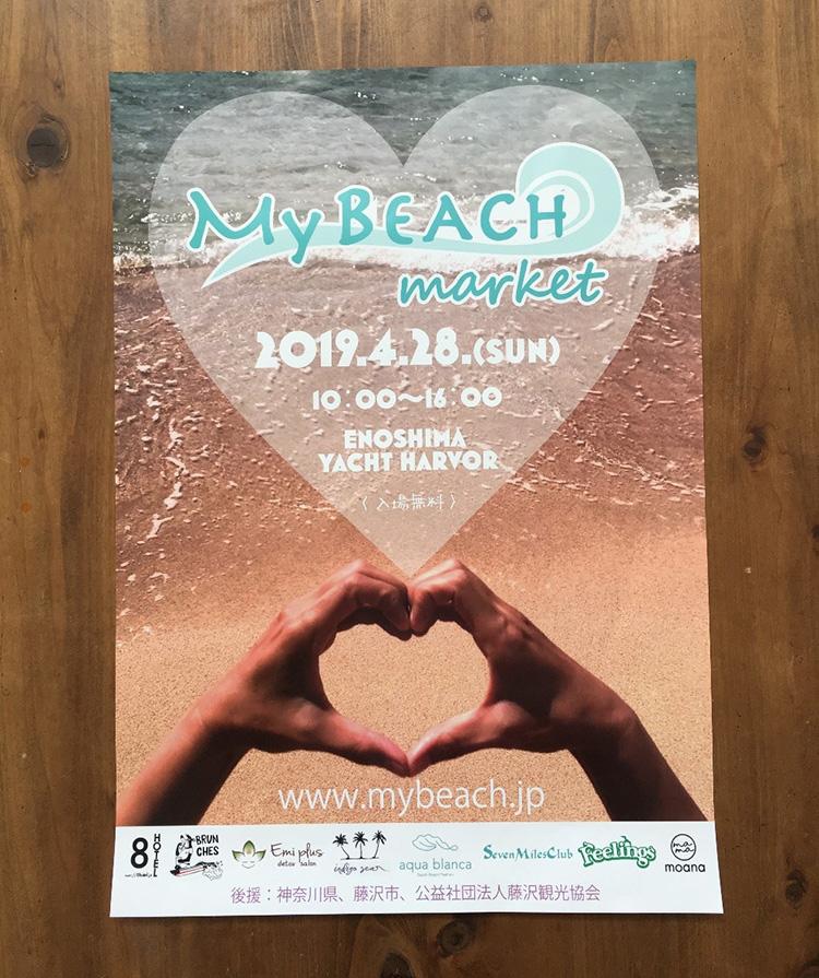 My BEACHのポスター