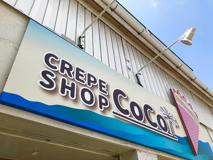 江ノ島のクレープショップCoCo看板