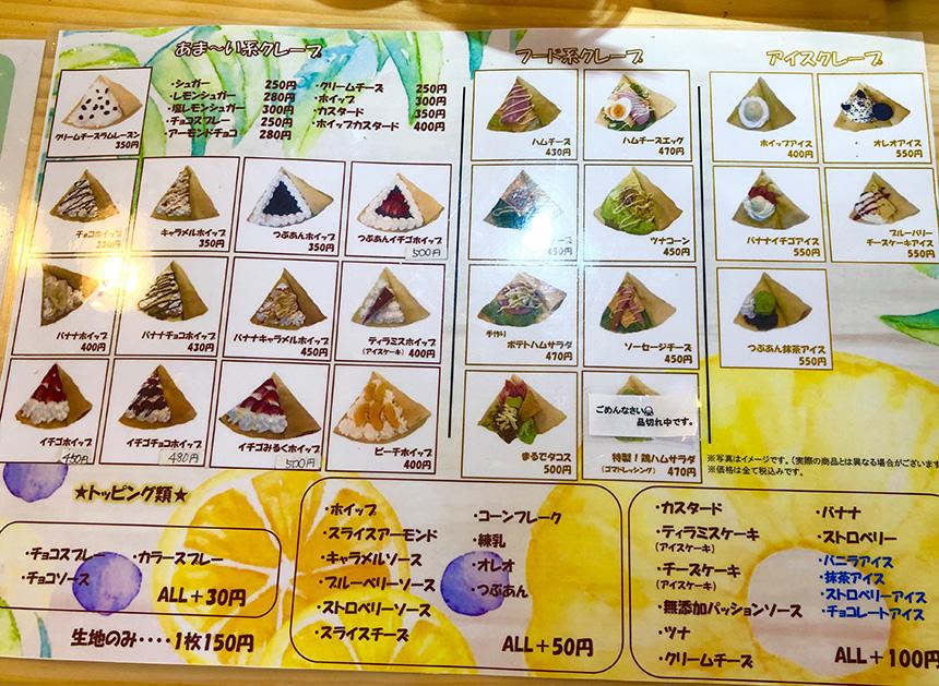 江ノ島のクレープショップCoCoのメニュー表