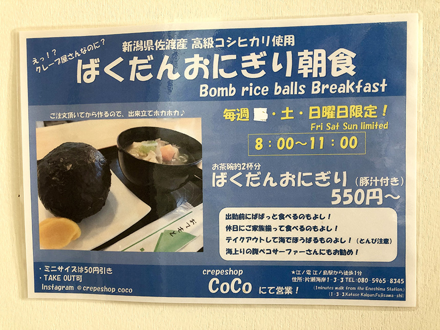 江ノ島のクレープショップCoCoのおにぎり朝食