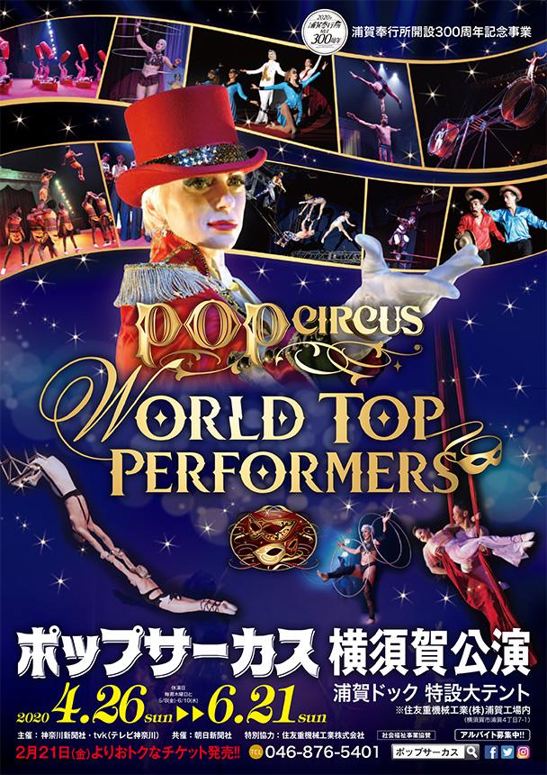 サーカスショー『ポップサーカス』横須賀公演のリーフレット