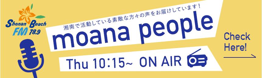 湘南ビーチFMのラジオ番組「モアナピープル」放送中
