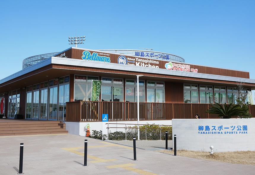 茅ヶ崎 柳島スポーツ公園
