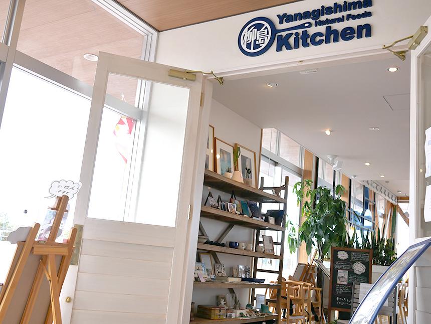 体に優しい発酵料理を楽しめるレストラン、柳島キッチン