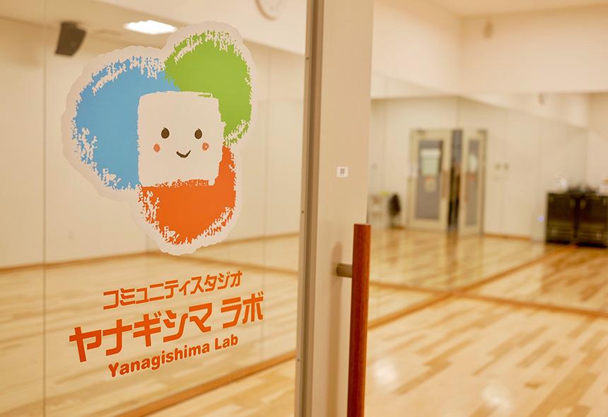 柳島スポーツ公園のコミュニティスタジオ・ヤナギシマラボ