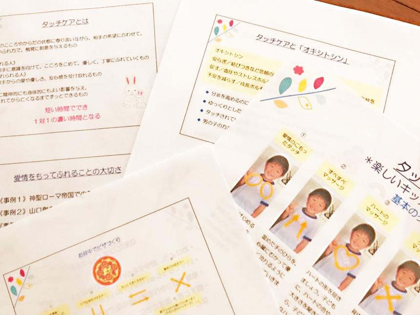 辻堂ベビーマッサージ、タッチケアのオンラインレッスン資料