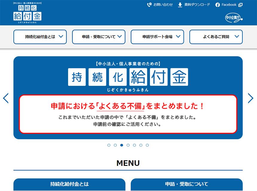 中小企業庁『持続化給付金』ホームページ