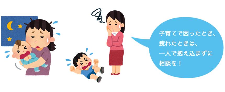 子育てで困った時、疲れた時は、一人で抱え込まずに相談を!
