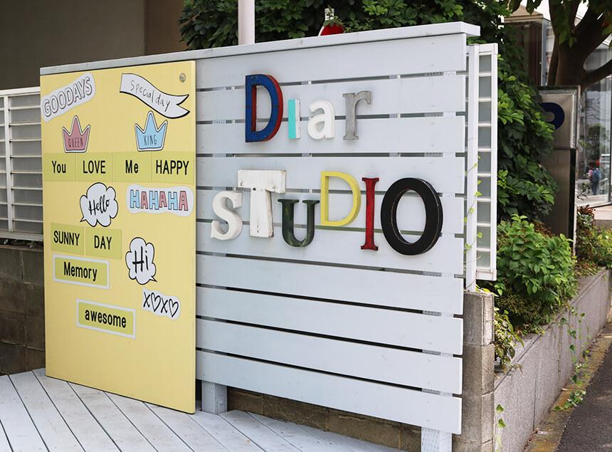 藤沢のフォトスタジオ、写真館「diar STUDIO」の外観