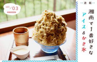 湘南で一番好きなかき氷&アイスvol.03 日の出園