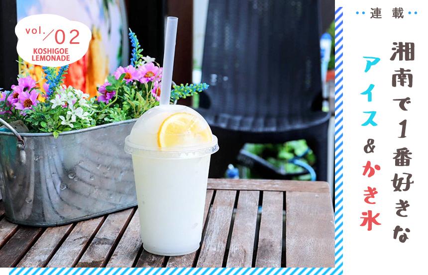 湘南で一番好きなかき氷&アイスvol.02 腰越レモネード