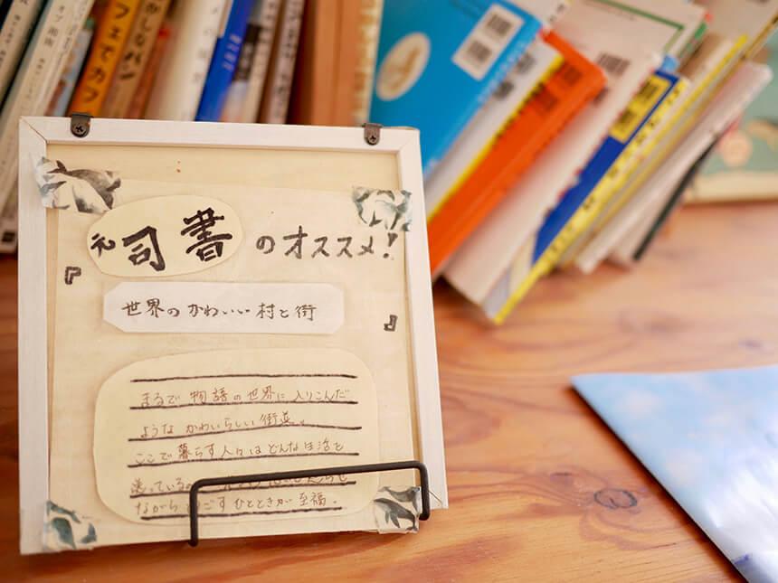 逗子のカフェ「くじらぐも」の本セレクション