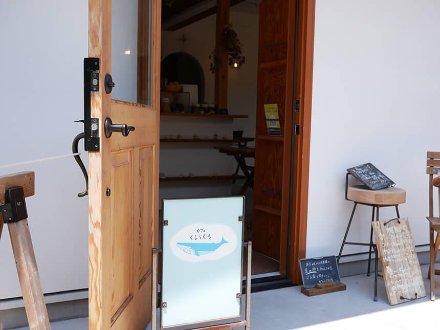 逗子のカフェ「くじらぐも」の入口
