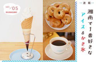 湘南で一番好きなかき氷&アイスvol.04 逗子「くじらぐも」