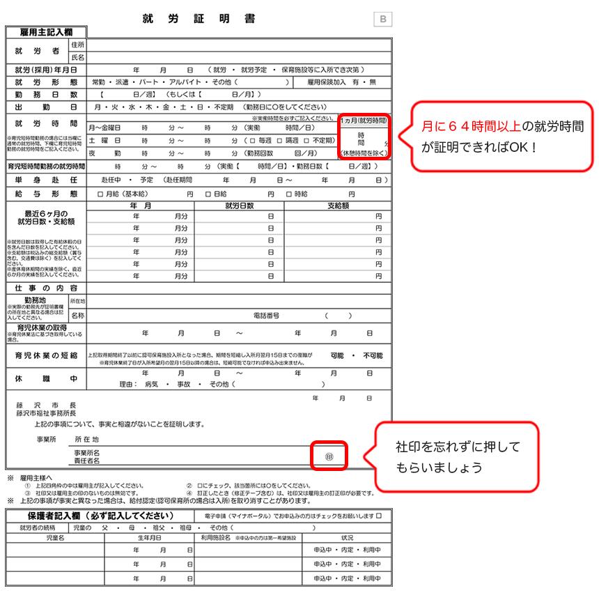 藤沢市の就労証明書
