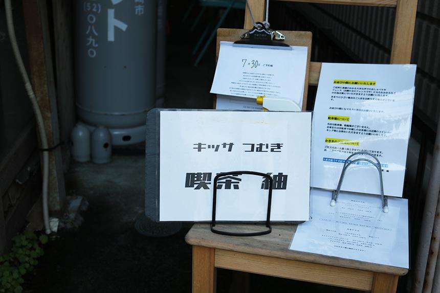 辻堂のかき氷屋さん「紬」の入り口