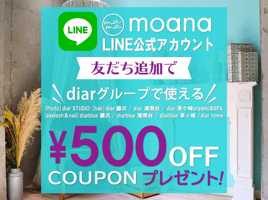ママモアナのLINE公式アカウント、友だち追加でdiarグループで使える500円クーポンプレゼント