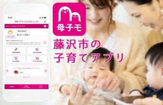 藤沢市子育てアプリ「母子モ」