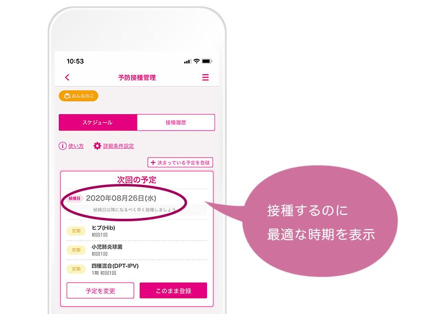 藤沢市子育てアプリ「母子モ」で予防接種管理