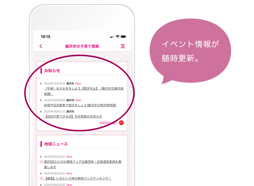 藤沢市子育てアプリ「母子モ」の子育て情報