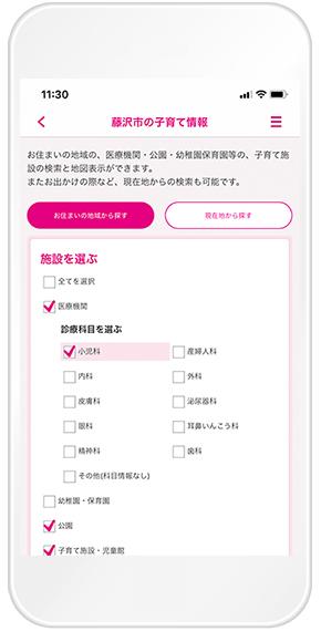 藤沢市子育てアプリ「母子モ」の検索機能