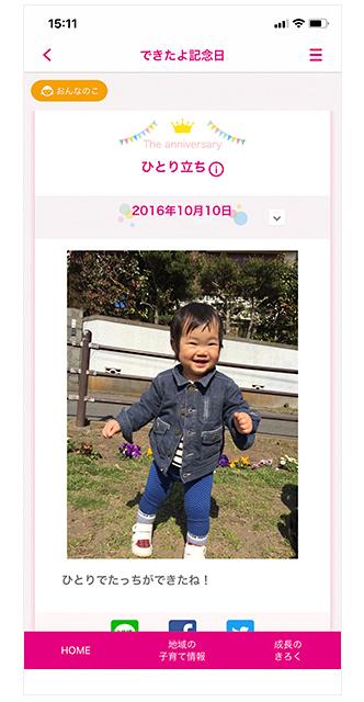 藤沢市子育てアプリ「母子モ」で子どもの成長記録
