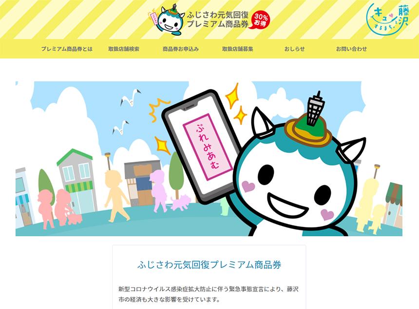 藤沢「ふじさわ元気回復プレミアム商品券」の公式ホームページ