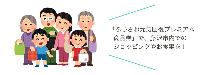 藤沢「ふじさわ元気回復プレミアム商品券」で藤沢市内のショッピングやお食事を!